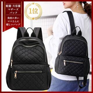 【大容量・軽量】マザーズバッグ・黒 レディースリュック/バックパック/鞄(マザーズバッグ)