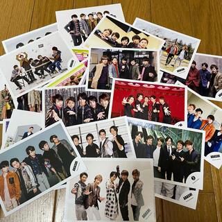嵐 - 【1枚70円】嵐 混合 集合 公式写真 21枚セット