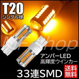 激光33連SMD 2個セット T20シングル アンバー ウインカー(汎用パーツ)