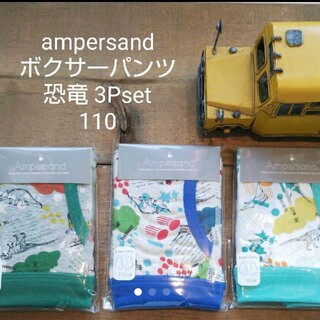 アンパサンド(ampersand)の新品 110センチ ampersand  下着 ボクサーパンツ  恐竜 3セット(下着)