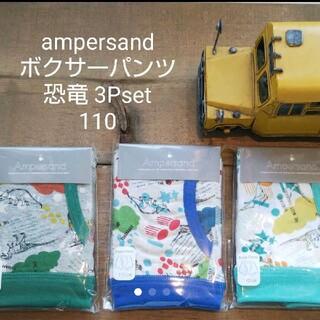 ampersand - 新品 110センチ ampersand  下着 ボクサーパンツ  恐竜 3セット