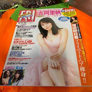 コウダンシャ(講談社)のFRIDAY 2020.8.28(ニュース/総合)