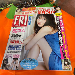 コウダンシャ(講談社)のFRIDAY 2020.8.14(ニュース/総合)