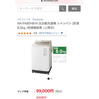 Panasonic - NA-FA80H8-N 全自動洗濯機 シャンパン 洗濯8.0kg/簡易乾燥機能
