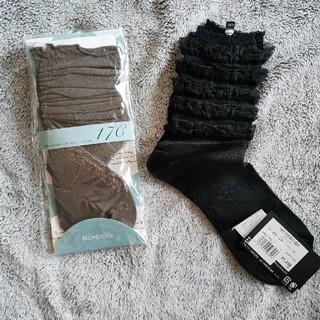 アツギ(Atsugi)のグレージュ ブラック オシャレ靴下  2つセット 半額(ソックス)