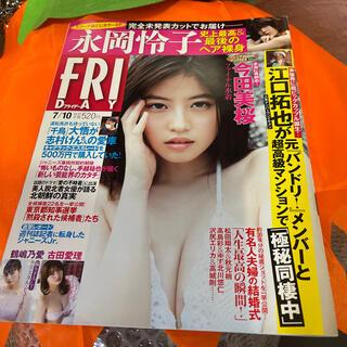 コウダンシャ(講談社)のFRIDAY 2020.7.10(ニュース/総合)