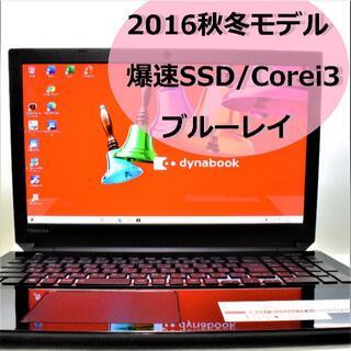 東芝 - TOSHIBA dynabook T55/BB ノートパソコン SSD 良品