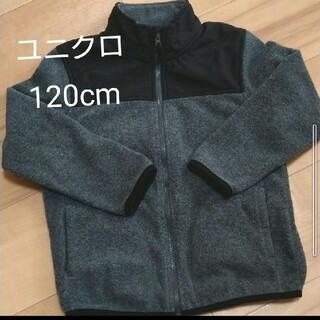 ユニクロ(UNIQLO)のキッズ ユニクロ アウター フリース 120cm(ジャケット/上着)