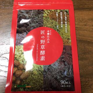 匠の野草酵素 乳酸菌 ビタミン (約3ヶ月分)(ダイエット食品)