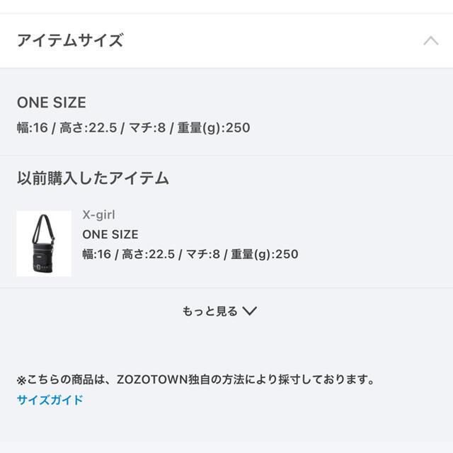 X-girl(エックスガール)のX-girl バッグ レディースのバッグ(ショルダーバッグ)の商品写真