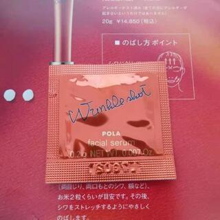 POLA - ポーラ リンクルショット メディカルセラムN サンプル20個セット【2480円】