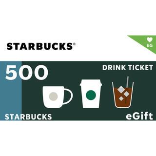 スターバックスコーヒー(Starbucks Coffee)のスターバックス eチケット 500円分 2枚(フード/ドリンク券)