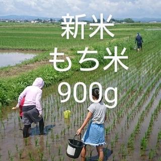 宮崎産 新米 もち米 歓声米 900g(米/穀物)