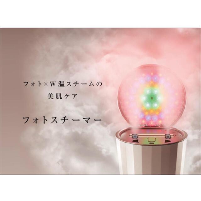 YA-MAN(ヤーマン)の値下げ! 新品未開封 ヤーマン フォトスチーマー IS-100P スマホ/家電/カメラの美容/健康(フェイスケア/美顔器)の商品写真
