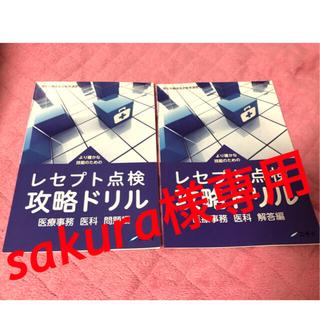 sakura様専用(資格/検定)