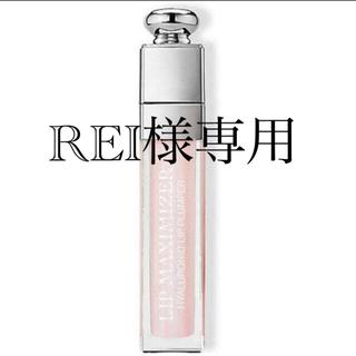 Christian Dior - ディオール リップマキシマイザー014 プラズマティック