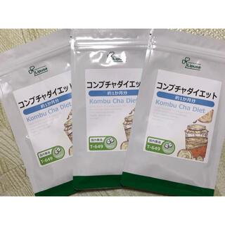 コンブチャダイエット 約1カ月分×3袋セット 未開封 コンブチャ(ダイエット食品)