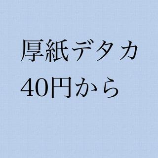 Johnny's - Myojo厚紙デタカ オーダー