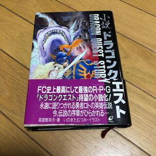 スクウェアエニックス(SQUARE ENIX)の小説 ドラゴンクエスト(アート/エンタメ)