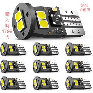新品 未使用 T10 LED ホワイトナンバー灯 ポジ 12V 2W 10個入り(汎用パーツ)