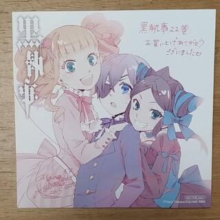 黒執事 22巻 付録ポストカード(写真/ポストカード)