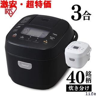 ☆ 炊飯器 3合 一人暮らし アイリスオーヤマ ジャー炊飯 ン家電 調理家電 3(その他)