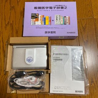 カシオ(CASIO)の医学書院 看護医学電子辞書2 IS-N2000(健康/医学)