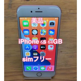 ✨美品✨iPhone 6s 64GB simフリー (スマートフォン本体)