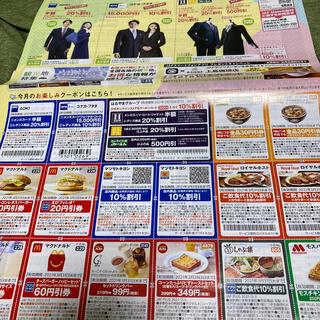 スカイラーク(すかいらーく)のJAFお楽しみクーポン 割引券 割引き券(レストラン/食事券)