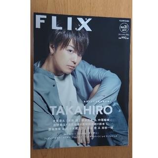 FLIX plus (フリックス・プラス) Vol.31 2019年 06月号