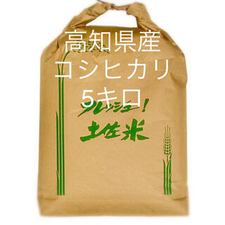 令和2年度高知県産コシヒカリ 白米5キロ(米/穀物)