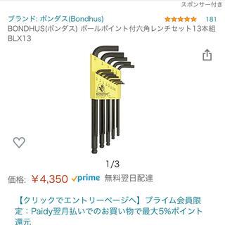 ボンダス 六角レンチ(工具)