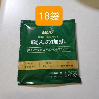 ユーシーシー(UCC)の職人の珈琲 18袋(コーヒー)