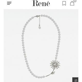 ルネ(René)のルネ ネックレス(ネックレス)
