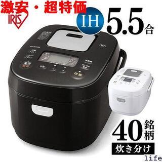 ☆ 炊飯器 5.5合 ih アイリスオーヤマ 銘柄炊き R かゆ 玄米 5合 7(その他)