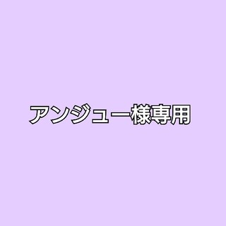 アマベル(Amavel)のアンジュー様専用(ひざ丈ワンピース)