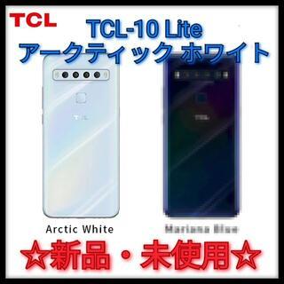 ★新品★ TCL-10 Lite アークティック ホワイト SIMフリー 大容量(スマートフォン本体)