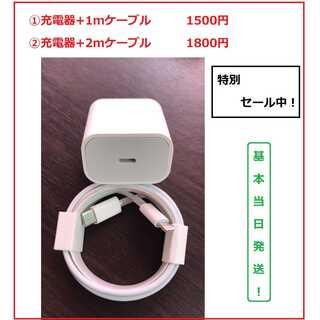 iPhone 12 充電器セット  20W 急速充電器 ケーブル アダプタ