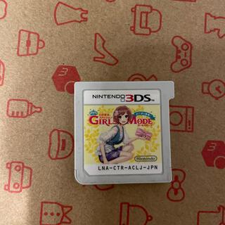 ニンテンドー3DS - Nintendo 3DS ガールズモード