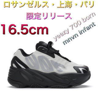 アディダス(adidas)のYeezy 700 mnvn born 10K 16.5cm(スニーカー)