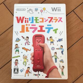 ウィー(Wii)のWii リモコンプラスバラエティ(家庭用ゲームソフト)