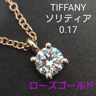Tiffany & Co. - TIFFANY❤ソリティア ダイヤモンド ネックレス❤0.17ct