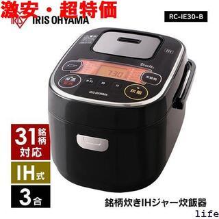 ☆ 炊飯器 3合 一人暮らし アイリスオーヤマ 銘柄炊き 米 ブラック 10(その他)