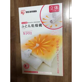 アイリスオーヤマ(アイリスオーヤマ)の新品未使用パールホワイトアイリスオーヤマ 布団乾燥機 カラリエ FK-C2-WP(衣類乾燥機)