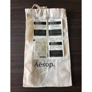 イソップ(Aesop)のイソップの巾着とサンプル(サンプル/トライアルキット)