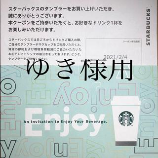 スターバックスコーヒー(Starbucks Coffee)のスターバックス カスタマイズチケット(フード/ドリンク券)