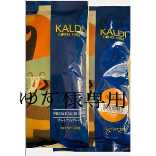 カルディ(KALDI)のカルディ コーヒー豆 2袋(コーヒー)