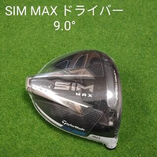 TaylorMade - 【新品・未使用】テーラーメイド SIM MAX ドライバー 9.0° 日本仕様