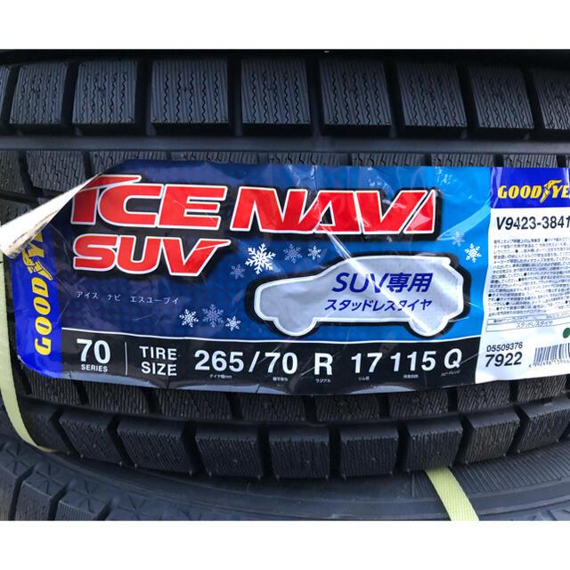 Goodyear(グッドイヤー)の【新品未使用】265/70R17 GOOD YEAR ICE NAVI 自動車/バイクの自動車(タイヤ)の商品写真
