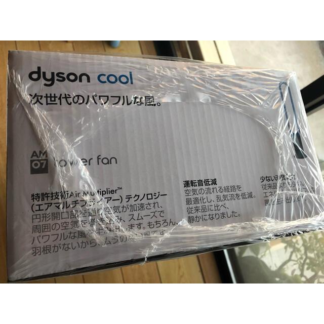 Dyson(ダイソン)の【新品未開封】dyson タワーファン AM07DCIB スマホ/家電/カメラの冷暖房/空調(扇風機)の商品写真